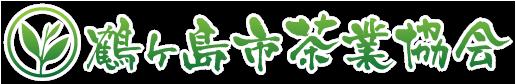 鶴ヶ島市茶業協会